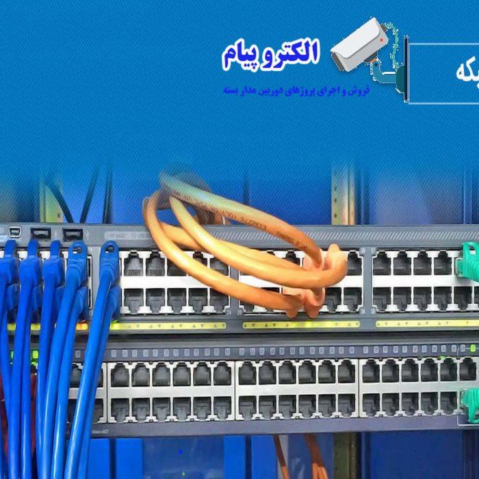 فروش و نصب تجهیزات شبکه